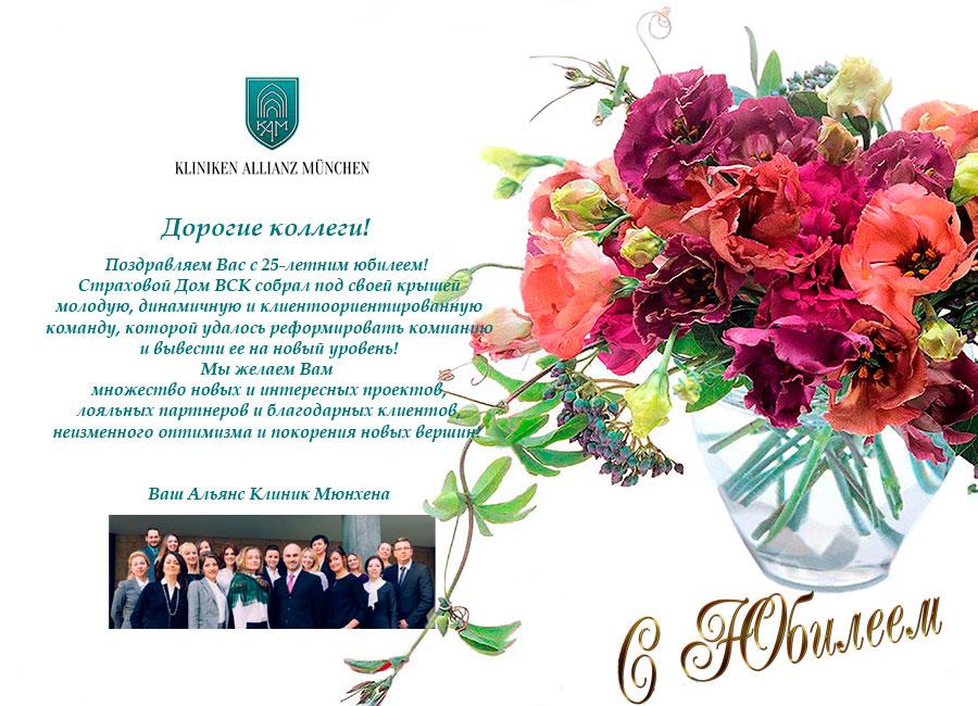 поздравление на юбилей фирмы в прозе от партнеров официальное какие